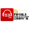 Jiangxi City Radio 106.5